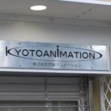 『【聖地巡礼】京都アニメーションに行ってきました』の画像