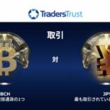 『TradersTrust(トレーダーズトラスト, TTCM)が、BCH/JPYの仮想通貨CFDを追加!』の画像