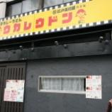 『【うどん】ウカレウドン(東京王子)』の画像