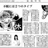 『不眠には2つのタイプ|産経新聞連載「薬膳のススメ」(7)』の画像