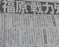 【悲報】阪神福原戦力外!