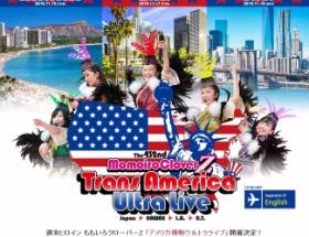 【悲報】ももクロがアメリカツアーに日本からモノノフを1000人募集