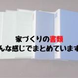 『家づくりの書類こんな感じでまとめています。』の画像