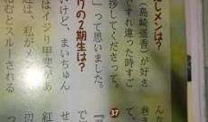 【朗報】ぱるると乃木坂46生田絵梨花が相思相愛