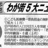 『(埼玉新聞)首長が選んだわが街5大ニュース 戸田市編』の画像