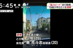 通学路で暴走行為を行ったとして撮影者と運転手を殺人未遂の疑いで逮捕