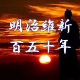 『明治維新150年!山口県のイベント紹介』の画像