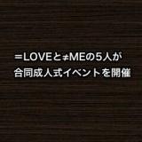 =LOVEと≠MEの5人が合同成人式イベントを開催