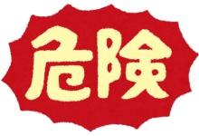 ビルの屋上で作業員が鉄パイプを落とす→通行人の男性に当たり死亡 和歌山市