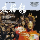 『K'sステージコラム:「夜桜能」』の画像