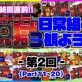 【ぺいんとチャンネル】【マイクラ脱獄3最終回直前!】日常組とマイクラ脱獄3を観直そう!!【第2回11-20】