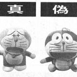 『中国のニセドラえもんぬいぐるみ 本物との見分け方』の画像