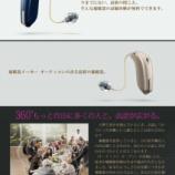 『補聴器メーカー【オーティコン】Opnオープン試聴キャンペーン』の画像