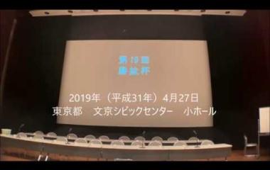 『第19回(2019年)のYouTube映像』の画像