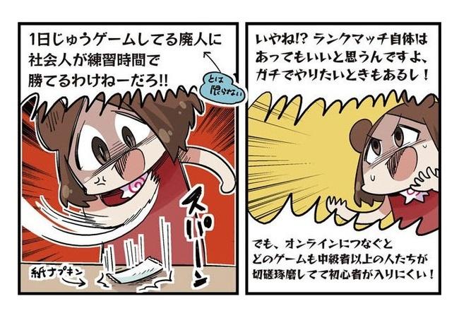 漫画家さん、プロゲーマーに正論で喧嘩売る