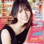 【小坂菜緒】ENTAME(月刊エンタメ) 2020年11月号