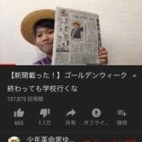 『【悲報】10歳不登校Youtuberくん、なぜかネット民からフルボッコ・・・』の画像