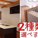 『キッチン2種類』の画像