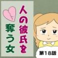 人の彼氏を奪う女【第18話】