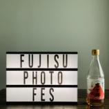 『#富士酢フォトフェス』の画像
