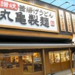 【悲報】丸亀製麺さん、ぼったくりがバレる