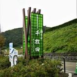 『石川県 道の駅 千枚田ポケットパーク』の画像