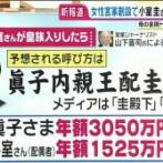 【速報】眞子様、結婚前に皇籍を離脱する可能性!!!