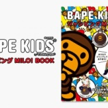 『BAPE KIDS(R) by *A BATHING APE(R) ジャンピングMILO! MOOKBOOK』の画像