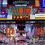 『【中国最新情報】続報▶「広東省の「歌舞伎町一番街」、早くも閉鎖状態に」』の画像