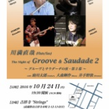 『【LIVEのお知らせ♪(10/24)】〜グルーヴとサウダーヂの夜・第2幕〜』の画像