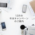 トータルブランディングデザイン(株)アーチコア CEO T社長日記