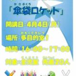 『戸田市立児童センターこどもの国「作って遊ぼう 傘袋ロケット」 明日4月4日(月)16時から開催』の画像