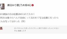 乃木坂46渡辺みり愛「研究生の立ち位置は自由だった」(アルバム、Type-Cジャケ写)