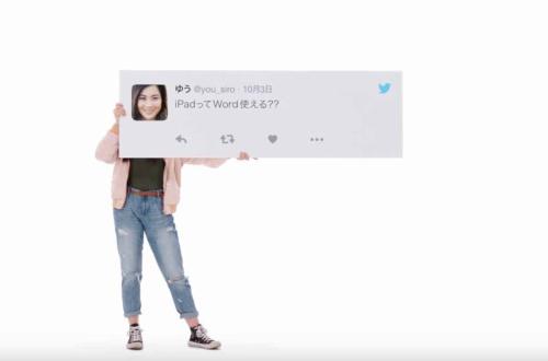 【悲報】AppleのCMで「iPadでWord使える??」って聞いてた人、アカウント凍結のサムネイル画像