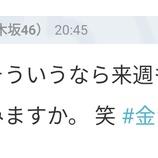 『【乃木坂46】山崎怜奈、ストレートに嫉妬してしまう・・・』の画像