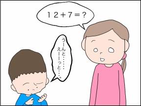 【4コマ漫画】 ダイちゃんのマイブーム