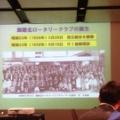 釧路北RAC 8月第2例会~報告書