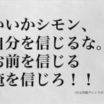 アニメやドラマ「論理的じゃない!仲間を信じろ!!」