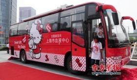 【キャラクター】   上海で世界初の「ハローキティ献血車」が 登場。   海外の反応