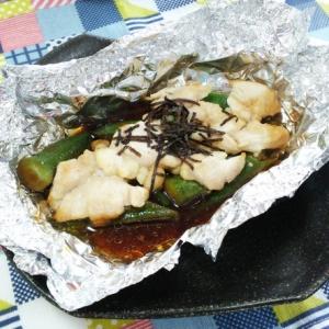 鶏ムネ肉とオクラのホイル焼き