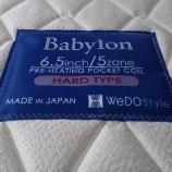 『丸亀市に東京スプリングのマットレス・バビロンとイマダ・オリジナルTVボードを納品』の画像