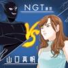 【元NGT48】山口真帆vsNGT運営のイラストwwwwwwwwww