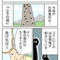 バトルストーリー漫画『コワレビト』第12話⑤