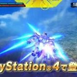 『【ガンダム】今更PS4でマキブオンやりたいか?』の画像