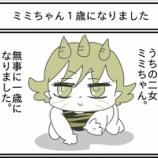 『ミミ、一歳おめでとう。噛み癖がなおりますように☆』の画像