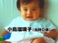 小島瑠璃子、デビュー前と現在の顔が別人すぎると話題にwwwww(画像あり)