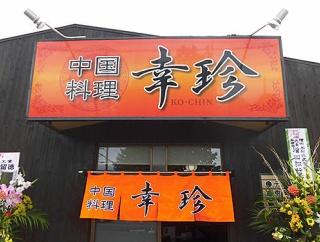 函館市昭和 6月に閉店した「中国料理 幸珍」が奇跡の再オープン!