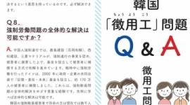 日本の市民団体が作成した「徴用工問題Q&A」にツッコミ殺到