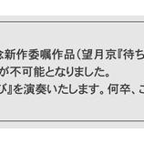 『東京芸術劇場30周年記念新作委嘱作品(望月京『待ちわびて』)は、作曲者の都合により・・・』の画像