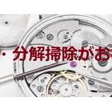『時計の修理承っております。』の画像